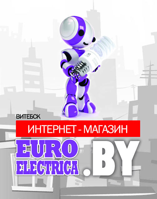 интернет-магазин WWW.EUROELECTRICA.BY